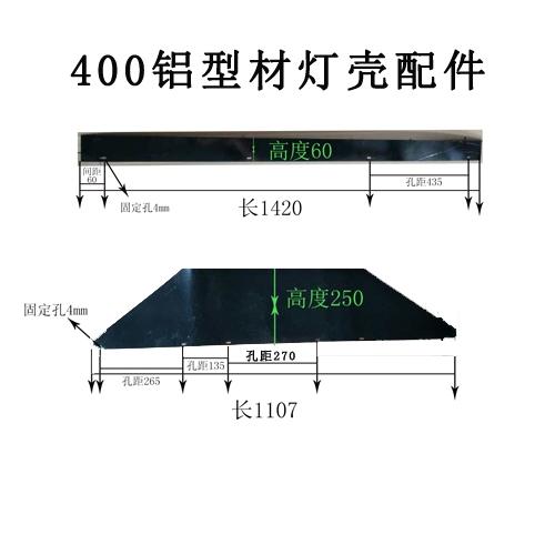 400铝型材灯壳配件