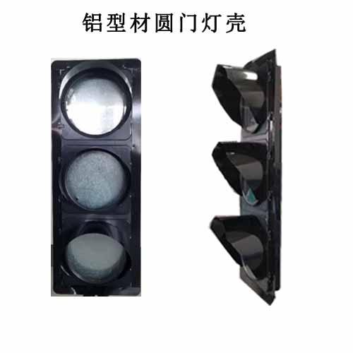 铝型材圆门信号灯壳