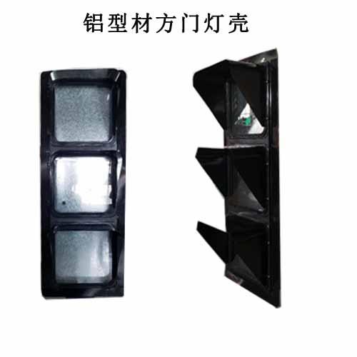 铝型材方门信号灯壳