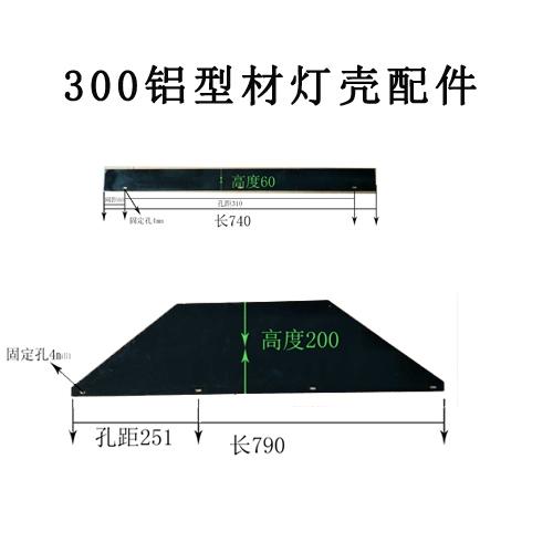 300铝型材配件