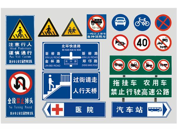 交通标志 (5)